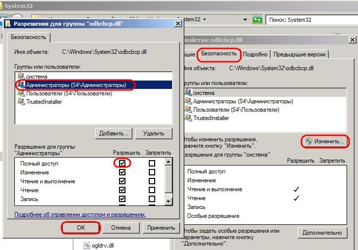 Крутов Сергей - 1С:Предприятие 7.7 + Microsoft Windows Server 2008 R2 + Microsoft SQL Server 2008 R2