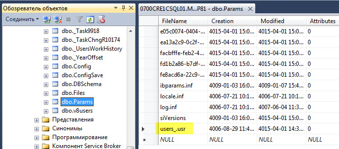 как добавить индекс в sql 1c: